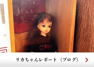 リカちゃんレポート(ブログ)