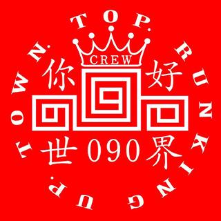 090CREW 你好世界 CD