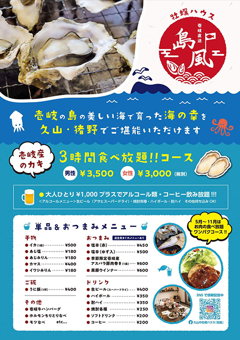 牡蠣ハウス島風(しまかぜ)チラシ表