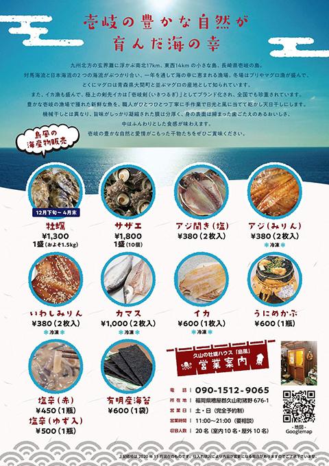 牡蠣ハウス島風(しまかぜ)チラシ裏